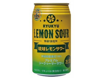 レモンのチカラを明日のチカラに!「琉球レモンサワー」新発売