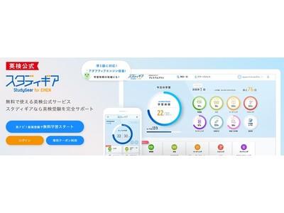 スタディギアシリーズで漢検、数検公式サービスのリリース決定