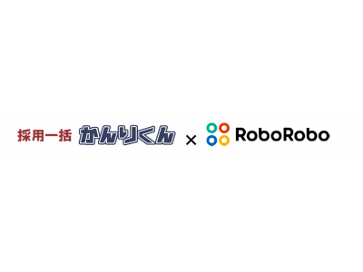 RPAホールディングスグループ あらゆる応募者情報を採用管理システムに自動転記する技術を提供「RoboRobo OEMパートナープログラム」 第一弾「採用一括かんりくん」と連携開始