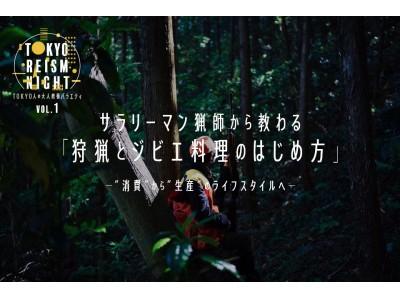 TOKYO人の大人教養バラエティ『TOKYO REISM NIGHT』を開催!