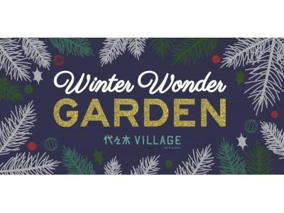イルミネーションの光が暖かく包みこむ「WINTER WONDER GARDEN 2019-2020」代々木VILLAGE by kurkkuにて2019年11月15日(金)より開催!