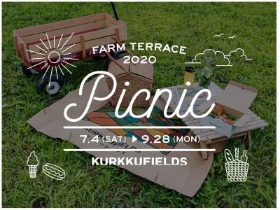 """家族で楽しめる「KURKKU FIELDS ファームテラス」を2020年7月4日( 土 )より開催決定!""""ピクニック"""" をテーマに、手ぶらで楽しめるBBQプラン、デイキャンププランもご用意!"""