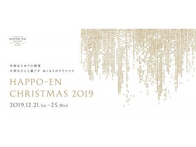 「HAPPO-EN CHRISTMAS 2019」開催!大切なひとと過ごすぬくもりのクリスマス