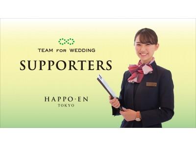 【オンラインウエディング相談会開催中】ご結婚式の準備をオンラインでサポート