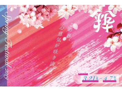 吉野桜も、間もなく開花!この春、心意気が咲き誇る。SpringFestival2019「粋」 3月21日スタート!