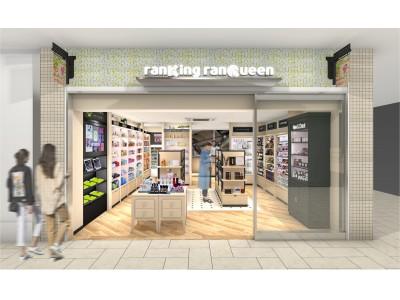 「ranKing ranQueen(ランキンランキン)自由が丘店」がブランドコンセプトを新たにリニューアルオープン!