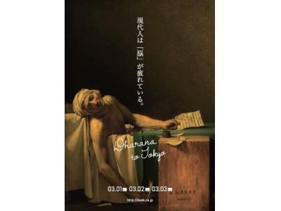 """""""現代人は「脳」が疲れている""""現代社会特有の「脳疲労」をテーマにしたヨガイベント「Dharana to Tokyo」でオリジナルカスタムサラダを限定販売"""