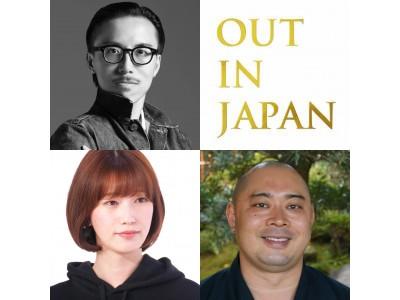 【京都初】LGBTカミングアウト・フォト企画「OUT IN JAPAN」写真展@京都マルイ。写真家レスリー・キー、春光院副住職・川上全龍、トランスジェンダー女優・西原さつき、による豪華トークショー!