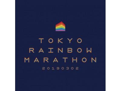 LGBT支援!多様性ある社会の実現に向け、チャリティスポーツイベント「東京レイ…
