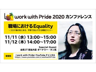 台湾IT大臣オードリー・タン氏、LGBTQと職場を考える「work with Pride 2020」への登壇決定!自治体首長、経営者、働くLGBTQ当事者など、豪華ゲストが11月11日・12日に集結。
