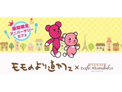 「PostPet」20周年アニバーサリーカフェ「モモのより道カフェ」を期間限定で渋谷にオープン