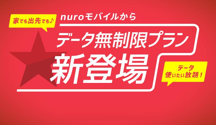 nuroモバイル、テレワークに最適な「データ無制限プラン」を提供開始 月額2,855円からデータ使い放題・Wi-Fiルーターが実質無料になる特典も