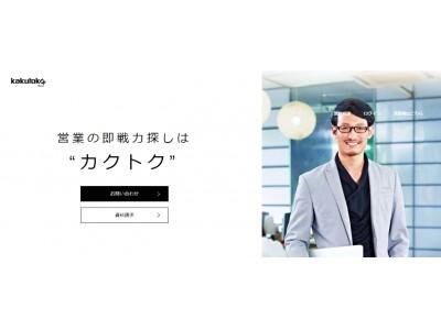 営業即戦力マッチングプラットフォームの「kakutoku(カクトク)」、チャット相談だけで即戦力の営業職を見つけられる新機能」の試験運用をスタート!