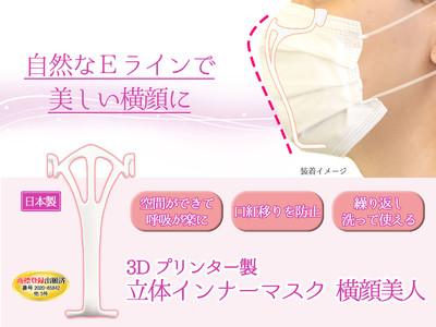 【自然なEラインでマスク姿も美しい横顔に!】『3Dプリント製 立体インナーマスク 横顔美人』がBfullより販売開始! 新形状で横顔美人効果!息苦しい呼吸をラクに!口紅移り解消に!