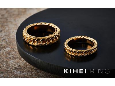 【結婚指輪にファッション性と資産性を】ビジュピコがブライダルラインの喜平リングを2021年7月17日(土)より発売