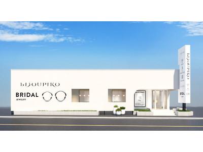 茨城県内2店舗目の出店となる「ビジュピコ 水戸店」が2021年10月16日(土)にオープン!