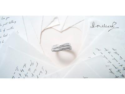 完全セミオーダーの結婚指輪・婚約指輪の新ブランド「initial(イニシャル)」がビジュピコより発売開始