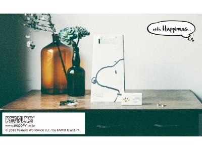 『PEANUTS』の婚約指輪ブランド「with Happiness..(ウィズハピネス)」から2019年の新作商品が発売!