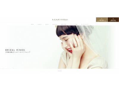日本最大級のブライダルリングセレクトショップ「ビジュピコ」オフィシャルWebサイトをリニューアル