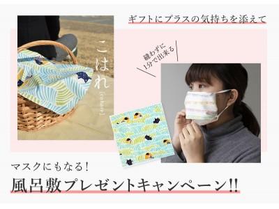贈り物・ギフトカタログの専門店【antina gift studio】マスクにもなる風呂敷プレゼントキャンペーン!