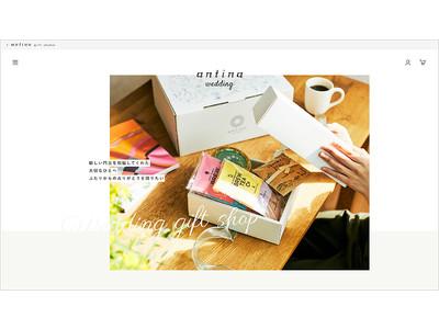 ギフトの総合サイト【antina gift studio (アンティナギフトスタジオ)】は結婚にまつわる特化コンテンツ【 antina wedding (アンティナウエディング) 】をオープンしました