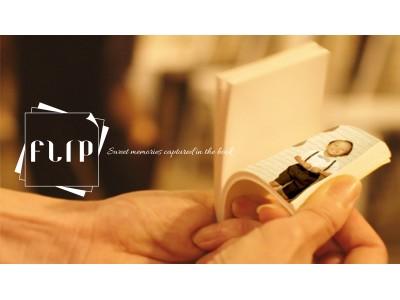結婚式の写真をその場で「パラパラまんが」にしてギフトに フォトブック製作サービス「FLIP(フリップ)」提供開始