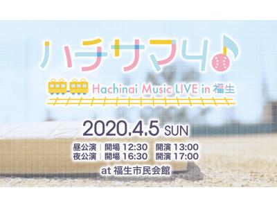 """『八月のシンデレラナイン』4th ライブ""""ハチサマ4 Hachinai Music LIVE in 福生..."""