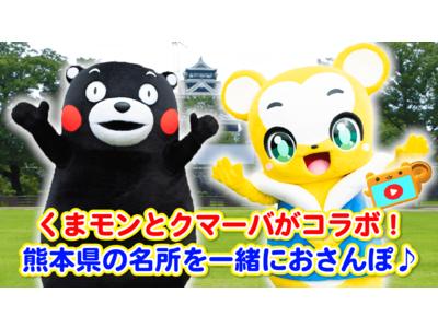 YouTube総再生回数1.5億回の「クマーバチャンネル」が くまモンとのコラボ動画「GoToご当地」を公開!