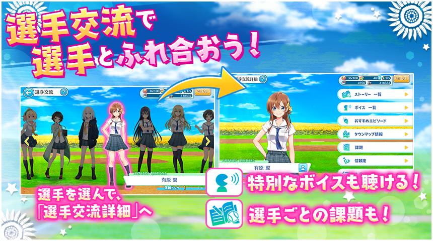 『八月のシンデレラナイン』新機能の「選手交流」でキャラクターとの親密度アップ!新機能の実装を記念して、本日10月22日(木)より毎日無料ガチャがスタート!