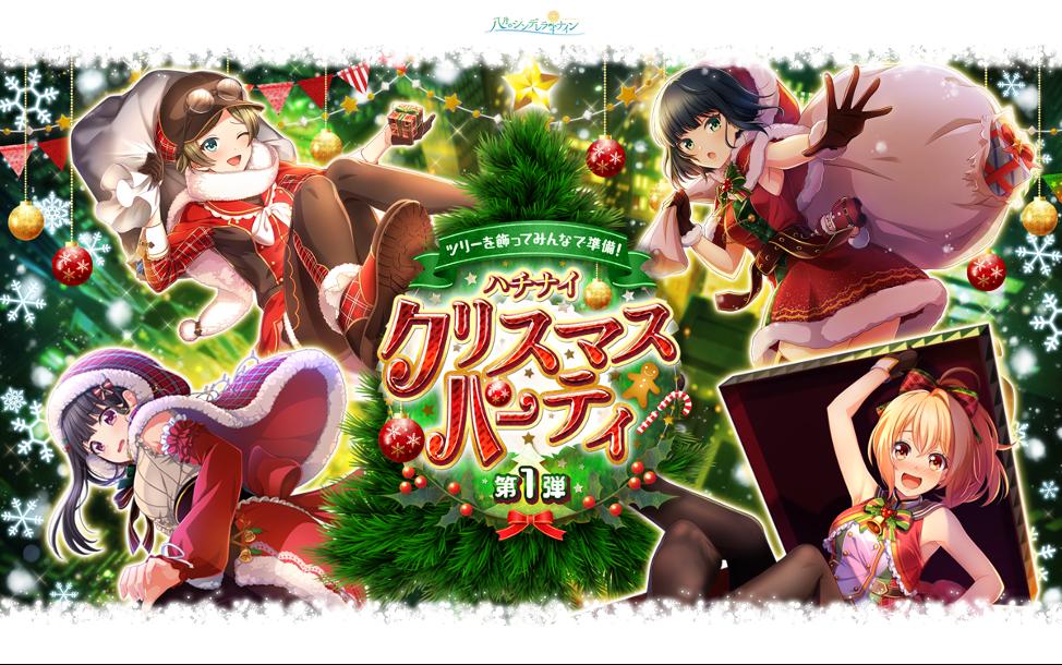 『八月のシンデレラナイン』豪華クリスマスプレゼントが貰える!キャンペーン「ハチナイクリスマスパーティ」を開催