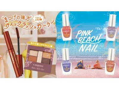 【キャンメイク】夏の日差しにぴったりな新色が6月下旬から発売!絶妙なオレンジのクイックラッシュカーラーとビーチをイメージしたオシャレなネイルカラーが登場