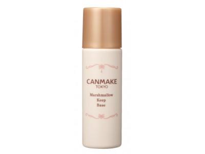 CANMAKE 汗や皮脂によるテカリを抑えて化粧くずれを防ぐマシュマロ肌仕上げの化粧下地「マシュマロキープベース」限定発売!2020年5月下旬より限定発売
