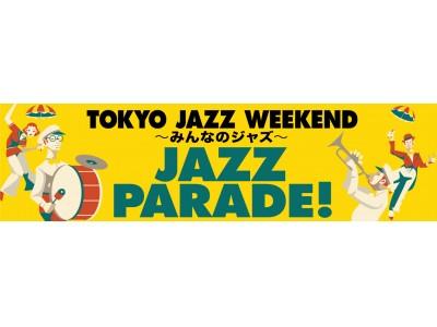 TOKYO JAZZ WEEKEND ~みんなのジャズ~「JAZZ PARADE !」「街かどJAZZ !」開催のお知らせ