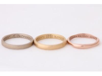 uchimariオリジナルフォントを結婚指輪に刻印できる「アーティスト刻印」がスタート