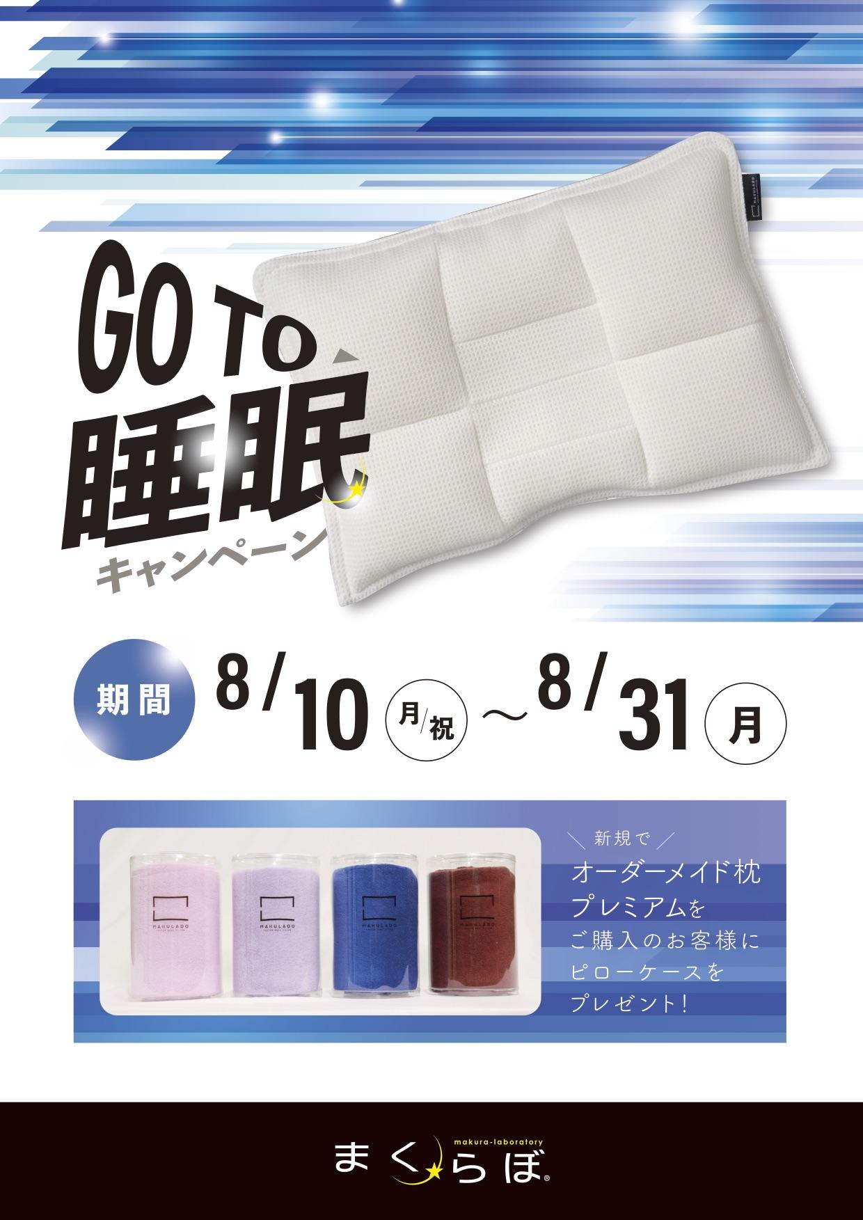 まくらぼ「GoTo睡眠キャンペーン」全国28店舗で8/10~8/31開催!