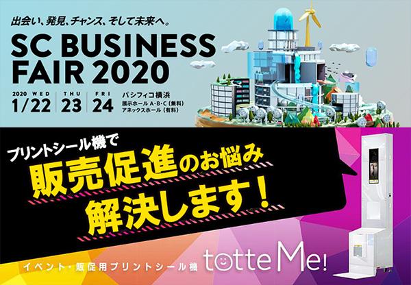 SCビジネスフェア2020に【プリントシール機を…