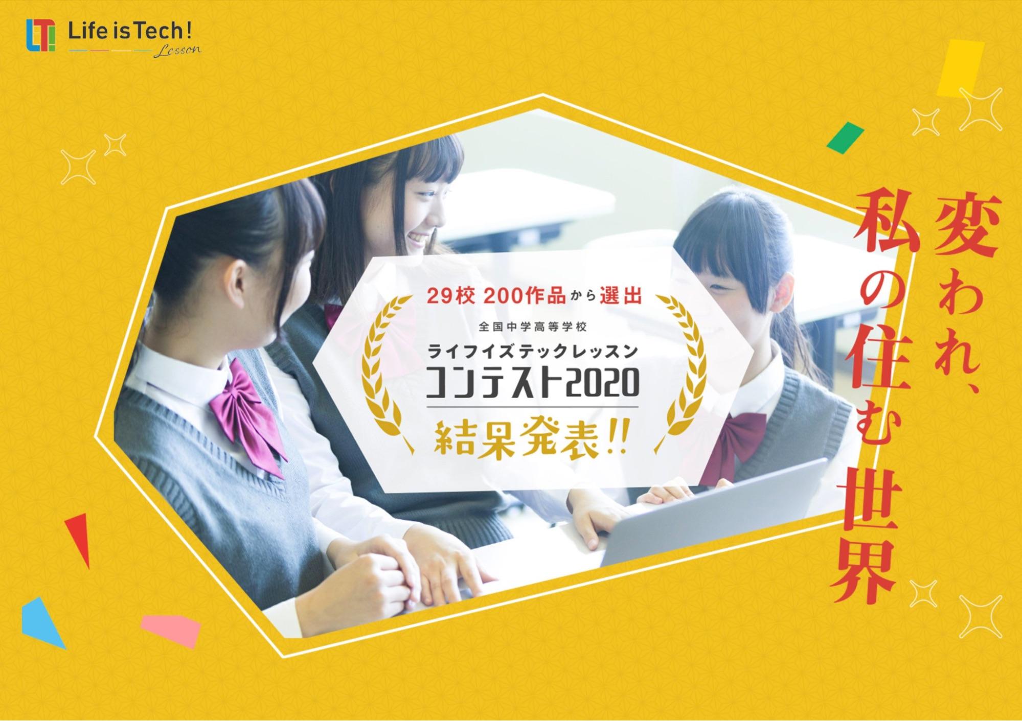 問題解決の力を付ける!学校向けプログラミングコンテスト「ライフイズテック レッスンコンテスト2020」受賞作品発表
