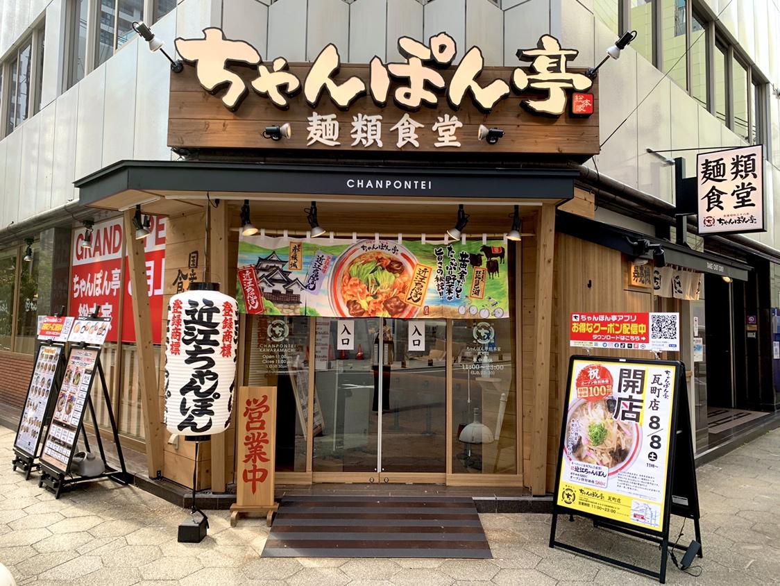 大阪府内10店舗目となる「ちゃんぽん亭総本家 瓦町店」が8月8日にオープンしました。