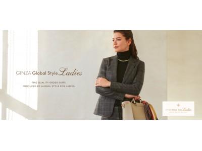 全国16店舗にオーダースーツ専門店を展開するグローバルスタイルが、ついに待望の「レディースオーダースーツ」を販売開始。