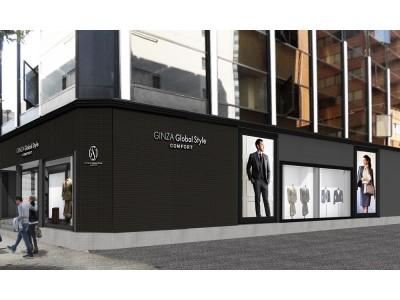 オーダースーツ専門店「GINZAグローバルスタイル」が横浜駅西口に「GINZA グローバルスタイル・コンフォート 横浜西口店」をオープン。
