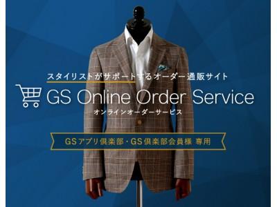 オーダスーツ専門店「GINZAグローバルスタイル」でネット注文が可能になりました!スタイリストがサポート&ご提案する業界初のオンラインオーダーサービス。
