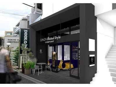 本格オーダースーツ専門店「GINZAグローバルスタイル」が表参道に「GINZA グローバルスタイル・コンフォート 表参道店」をオープン!