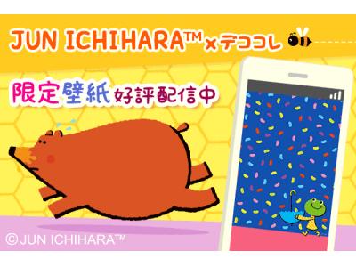 JUN ICHIHARA(TM)×デココレ 待望の新作!スペシャル壁紙の限定配信開始