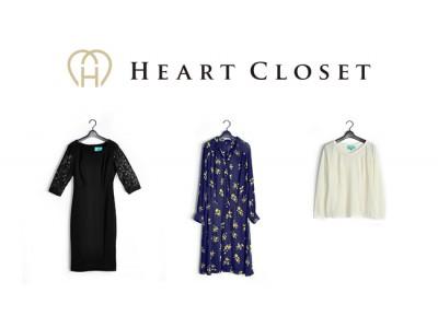 胸が大きな女性向けアパレル『HEART CLOSET』、西武池袋本店で常設販売開始
