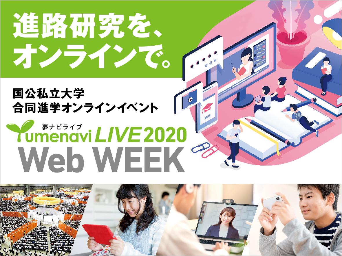 大学教授500名が高校生に学問の魅力を伝える大学進学イベント「夢ナビライブ2020 Web Week」オンラインで開催!