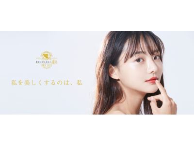 """[""""美しくなりたい""""と""""有名になりたい""""を叶えるためのきっかけ作り ]日本最大規模のモデルコンテスト『MODECON』が、""""美""""に特化したMODECON in 東北 FES 2021を開催!"""