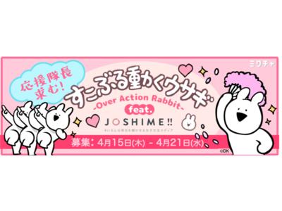 """【女子大生メディア「JOSHIME!!」×「すこぶる動くウサギ」】""""初""""のタイアップイベントを開催。ポイント1位は「すこぶる動くウサギ応援隊長」に就任!"""