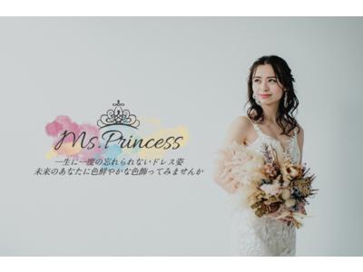 """一人ひとりの個性(色)がこのコンテストを通じて花開く!新コンテスト""""Ms.Princess""""を開催!授賞式は憧れのチャペルでドレスを着て授賞式!"""