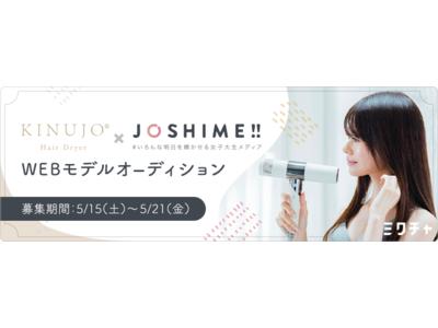 """【女子大生メディア「JOSHIME!!」×「KINUJO Hair Dryer」】""""初""""のタイアップイベントを開催。グランプリは「KINUJOモデル」に起用!"""
