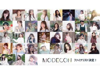 女子大生限定モデルコンテスト「MODECON2019」予選が終了!全国5,000名以上の女子大生の中から35名のファイナリストが決定!